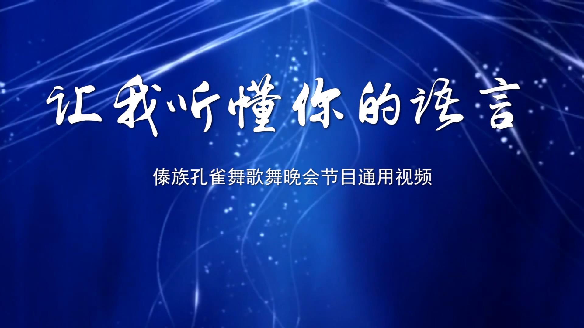 傣族孔雀舞舞蹈视频_让我听懂你的语言 孔雀舞傣族元素歌舞晚会舞蹈节目通用LED背景 ...