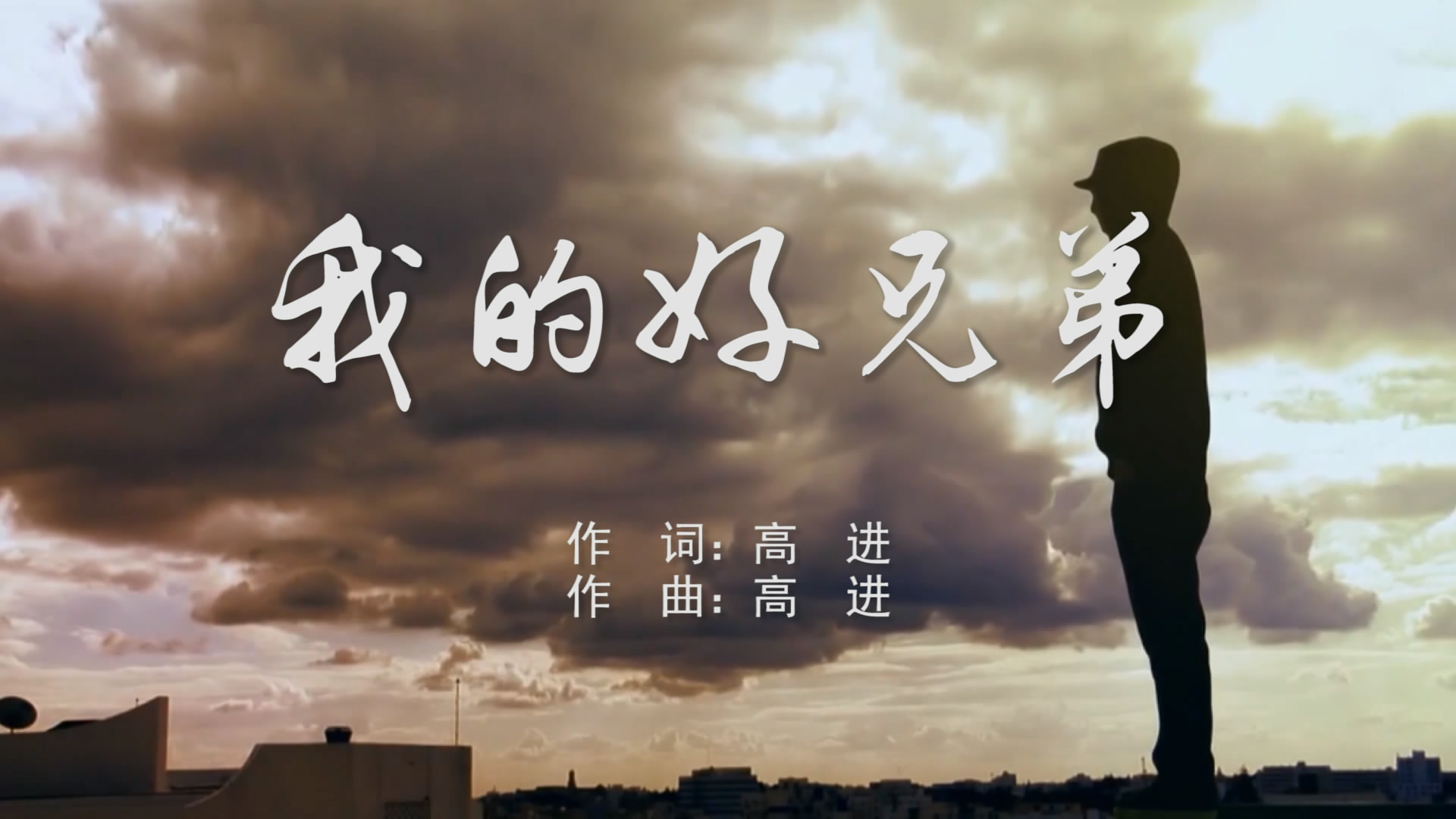 中国好声_我的好兄弟 MV字幕配乐伴奏舞台演出LED背景大屏幕视频素材TV ...